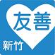 友善新竹小兒科(众社會企業) by DCMSLab@NCTU.Taiwan