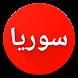 دردشة احباب سوريا by غلاتي