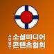 소셜미디어콘텐츠협회 by Choi Yong yun