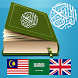 Holy Quran (Malay) Live Audio by Oasis Solutions