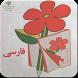 کتاب فارسی اول دبستان by Hesam Rastgari