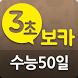 3초보카 수능 50일 by (주)천재교육