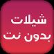 شيلات شبابية حصرية - بدون نت 2017 by VidTeam