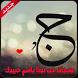 مسجات حب تبدأ باسم حبيبك by Arab Mobile Development