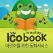 읽어주는 TV동화 아이코북(ICOBOOK) by CJ Powercast