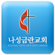 나성금란교회 by 애니라인(주)