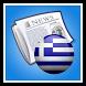 Greece News by Daingo
