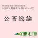 公害総論2016 by YAKU-TIK