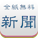 全紙無料!!新聞ニュースリーダー by STAYGOLD