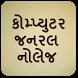 Computer Gk In Gujarati by Mixture Liquid