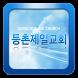 등촌제일교회 by CnBridge