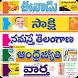 Telugu News Papers by krappshub