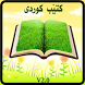 Kurdish Book by Kurdish Developer