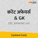 Current Affairs & GK in Hindi by Jagran, Jagran Josh, OnlyMyHealth