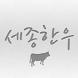 세종한우 by Mobitle Co., Ltd.
