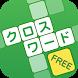 クロスワード 無料 ひまつぶしや脳トレに頭が良くなるパズルゲーム 簡単操作でサクサククリアー by mokosoft