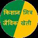 KISAN MITRA - HINDI by NSG-LAB