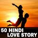 Hindi Love Story 2018 by Vaap apps
