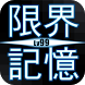 LimitMemory - Lv99 by (株)面白革命capsule+