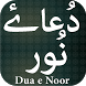 Dua e Noor by Oasis Solutions