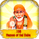 108 Names of Sai Baba