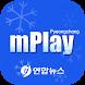 연합뉴스 mPlay 평창