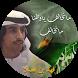 مانخالف ياوطنا مانخالف - فهد بن فصـلا by cesarapps