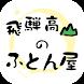 快眠にこだわりのふとんやまくら 寝具専門 飛騨高山のふとん屋 by GMO-SOL12