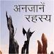 Adbhut Rahasya by yatin1