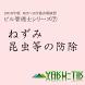 ねずみ昆虫等防除2016 by YAKU-TIK