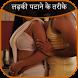 लड़की पटाने के तरीके by All in One Desi Story