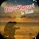 Dard Shayari Hindi by Shayari Developers