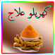 Gharelu Ilaj Ka Tarika 150+ by Geanous Apps