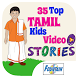 35 Top Tamil Kid Video Stories by Fountain Music Company