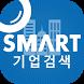 스마트기업검색(크레탑 세일즈 - 기업정보,신설기업) by 한국기업데이터