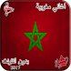 Moroccan Music 2017 by Ringtones And Music - Soltan Apps