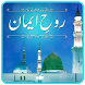 Rooh E Iman by hstapps