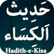 Hadees e Kisa (حدیث الکساء) by Oasis Solutions