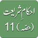 Ahkam E Shariat (Part 11) by FzoaStore Video Books