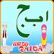 Urdu Qaida Alif Bay Pay 2017 by Million Dollar Solutions