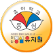 동심유치원 by 애니라인(주)