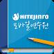 HITEJINRO 모바일 연수원 by HUNET