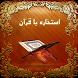 استخاره با قرآن by Hesam Rastgari