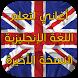 أغاني لتعلم الإنجليزية بسرعة by Ta3lim loghat free apps