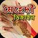 মেহেদী ডিজাইন~মেহেদী ডিজাইন mehndi design by MJMT Apps