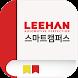 리한 스마트캠퍼스 모바일 by HUNET