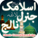 Islamic General Knowledge by Oasis Solutions