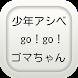 【2017年最新】少年アシベ go!go!ゴマちゃんクイズ by 葵アプリ