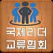 국제리더교류협회 by Choi Yong yun