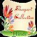 Hindi Shayari Collection by Shayari Jokes Live wallpaper Photo frame and etc.